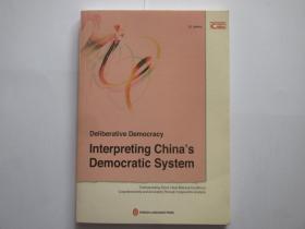协商民主:解读中国民主制度(英)