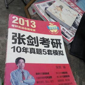 2013考研英语命题专家:张剑考研10年真题5套模拟