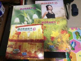 镭射影碟:国语歌曲精华43/47/49/53 (4张合售)