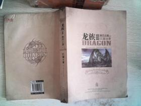 龙族Ⅲ:黑月之潮(上)  ···