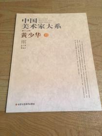 中国美术家大系 黄少华