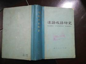 汉语成语研究