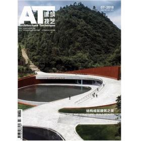【正版现货】建筑技艺杂志2018年7月刊 结构成就建筑之美 订阅