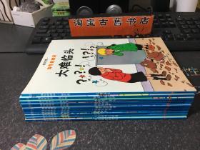 淘气包快闪(全11册)