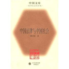 中国文库 中国法律与中国社会