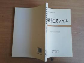 世界社会主义五百年(党员干部读本)【实物拍图 品相自鉴】