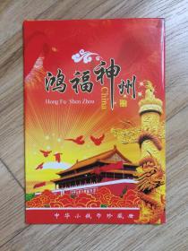 鸿福神州中华小钱币珍藏册10张5角连号80版