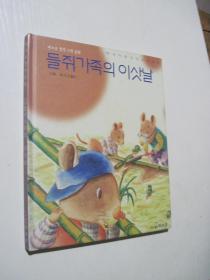 朝鲜文 少儿类(书名看图)【C14】
