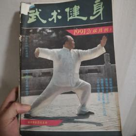 《中华武术》杂志(1991年第2期、1992年第2、2、3、4、4、5期、1993年第1、2、6期、1994年第4期,品相不一个别很旧。可全购,也可分别购,分别购每本5元