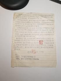 当代著名地理学界老教授韩宪纲信札