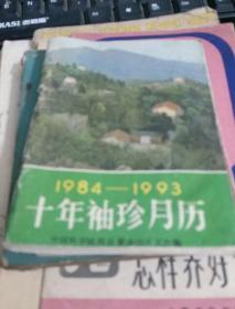 十年袖珍月历1984-1993