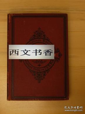 1892年版,马克思的《哲学的贫困》恩格斯前言和序言。