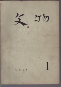 文物 1977年第1期