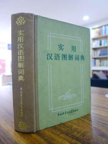 实用汉语图解词典——梁德润/范明贤/徐秀芝 编辑 82年一版一印