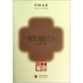 中国文库 佛教常识答问