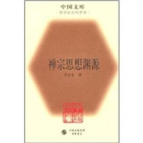 中国文库 禅宗思想渊源