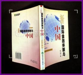 新国际金融体制与中国