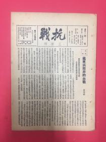 1937年(抗战)第17期,