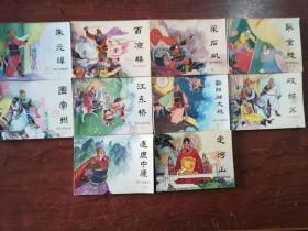 A3连环画:明代开国英烈传(1-10全)1版1