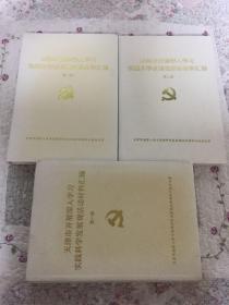 天津市开展深入学习实践科学发展观活动材料汇编(全三册)布面精装,正16开,仅印1200册