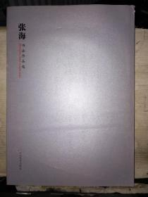 张海书法作品选(2004-2005)