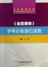 中医基础学科学考必备速记速查丛书《金匮要略》学考必备速记速查