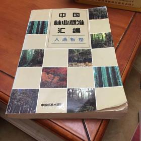 中國林業標準匯編(人造板卷)