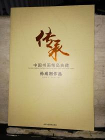 传承——中国书画精品典藏: 孙成刚作品