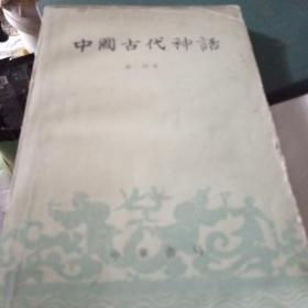中國古代神話