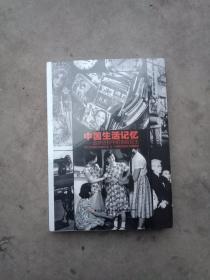 中国生活记忆——追梦进程中的百姓民生  16开全新未拆封