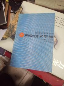 物理学手册之一,声学技术手册   何圣静先生签赠本
