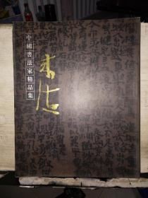 中国书法家精品集:曾来德