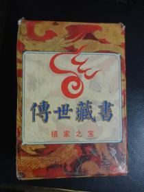 传世藏书 子库 兵书(1,2)