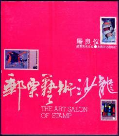 邮票艺术沙龙