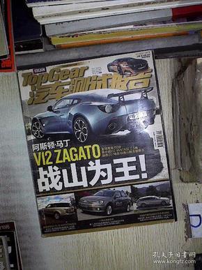 汽车测试报告   2012 12。,。