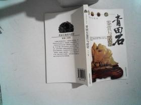 青田石鉴赏与投资
