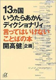 日文原版书 13カ国いうたらあかんディクショナリィ―言ってはいけないことばの本 (讲谈社文库) 英语、俄语、汉语、德语、法语、意大利语、西班牙语、巴西葡萄牙语、斯瓦西里语、阿拉伯语、印地语、菲律宾语