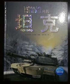 101种最经典的坦克