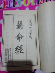 慧命经(道光丙午岁重修,影印本)