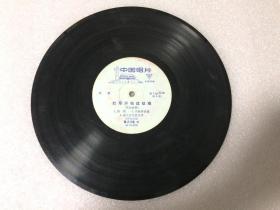黑胶唱片:红军不怕远征难(长征组歌)(2张共4面,裸片)
