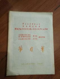 黑龙江省演出公司佳木斯京剧团节目单1984年