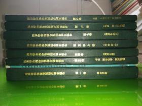 广西海岸带和海涂资源综合调查报告第一卷(综合报告)(第四卷)海洋生物(第三卷)水文、海水化学、海洋环境 第四,五上,六,七,八册,共八册,差第五下册