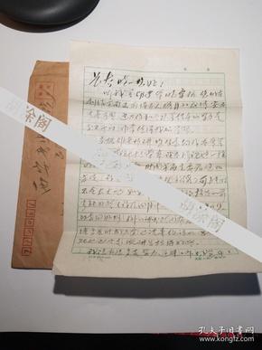 著名二胡演奏家作曲家宋国生信札