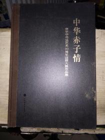 中华赤子情 —— 庞中华书法艺术30周年回顾大展作品集