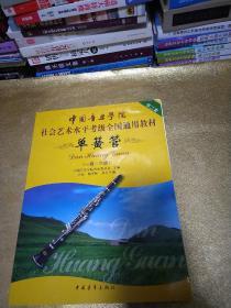 中国音乐学院社会艺术水平考级全国通用教材:单簧管(1级-6级)