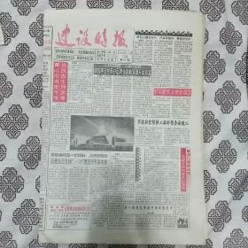 《建设时报》(2019年08月25日)