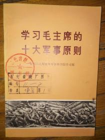 学习毛主席的十大军事原则