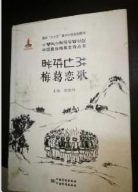梅葛恋歌/中国彝族梅葛史诗丛书