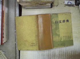 日漢辭典  。。