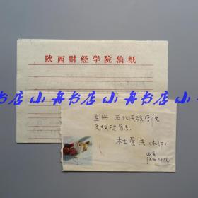 """著名诗人、小说家 韩东 1984年精品信札 圆珠笔一页满写带封(写此信时他尚任教于西安陕西财经学院,但""""我调动的事成了。我十分感激你,从心里""""……)保真包递 321"""